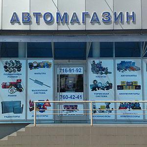 Автомагазины Новодугино
