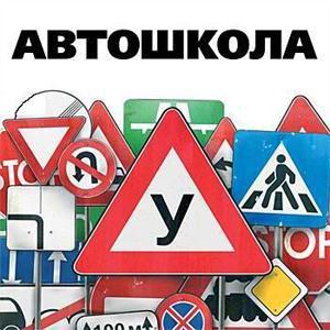 Автошколы Новодугино