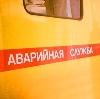 Аварийные службы в Новодугино