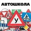 Автошколы в Новодугино