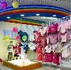 Детские магазины в Новодугино