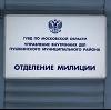 Отделения полиции в Новодугино