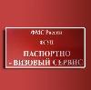 Паспортно-визовые службы в Новодугино