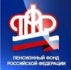 Пенсионные фонды в Новодугино