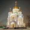 Религиозные учреждения в Новодугино